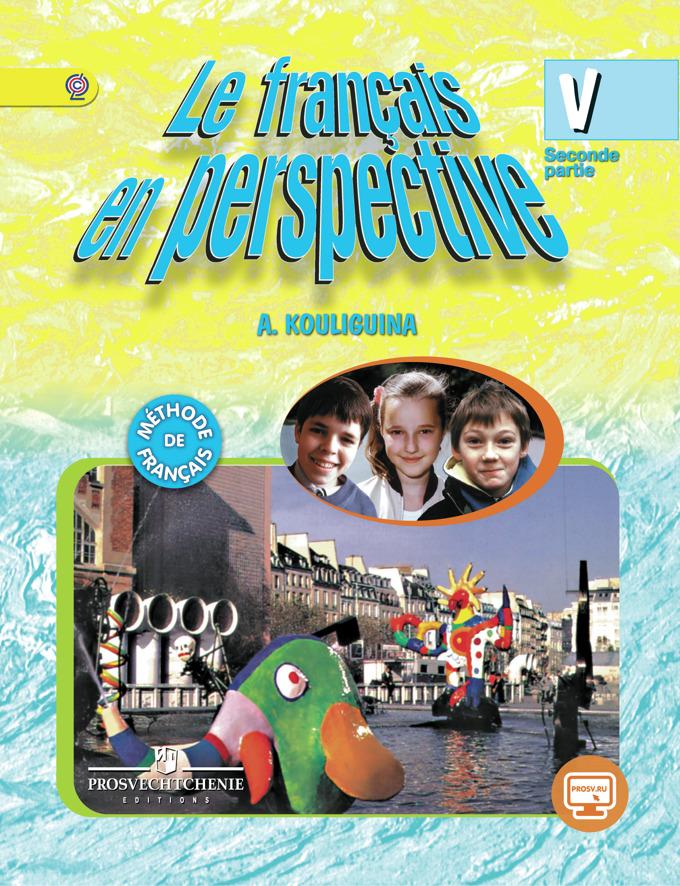 Электронные учебники скачать французский 5 класс береговская